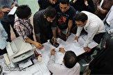 باشگاه خبرنگاران -مهلت ثبتنام پذیرش دوره بدون آزمون کارشناسی پیوسته دانشگاه آزاد تمدید شد
