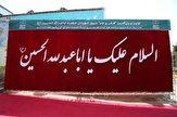 باشگاه خبرنگاران -ریزبافتترین فرش منقوش به نام اباعبدالله (ع) رونمایی شد