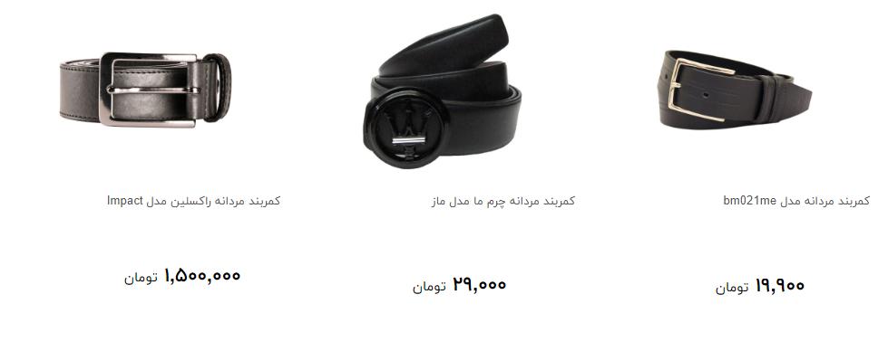 مظنه خرید کمربند مردانه در بازار چند؟ + قیمت