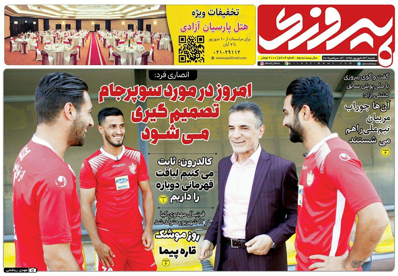 روزنامههای ورزشی ۲۳ شهریور