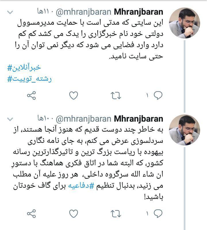 واکنش مدیرکل روابط عمومی صداوسیما به نامه انتقادی شورای سردبیری خبرآنلاین +عکس