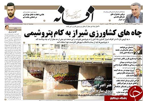 تصاویر صفحه نخست روزنامههای فارس روز شنبه ۲۳