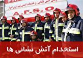 باشگاه خبرنگاران -فردا؛ اعلام نتایج آزمون استخدامی آتش نشانی