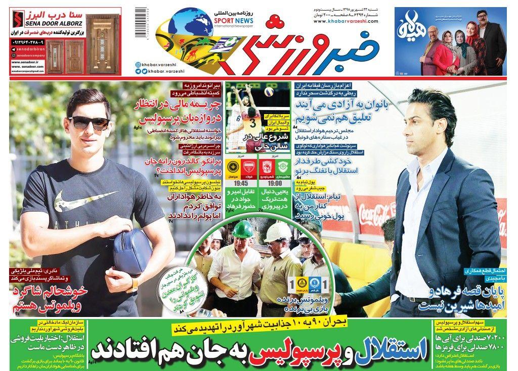 روزنامه خبر ورزشی - ۲۳ شهریور