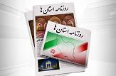 باشگاه خبرنگاران -ترامپ با پیشنهاد خط اعتباری مکرون برای حفظ برجام موافقت کرد/۸۵ درصد از جمعیت ایران تحت تاثیر خشکسالی