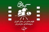 باشگاه خبرنگاران -برنامه اکران سینماهای مازندران