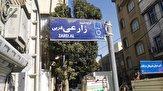 باشگاه خبرنگاران -شهرداری واژه «شهید» را به تابلوهای معابر جوادیه بازگرداند+ عکس