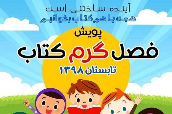برگزاری «پویش فصل گرم کتاب» در استان فارس
