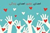 باشگاه خبرنگاران -اهدای عضو به شش بیمار زندگی دوباره بخشید