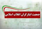 باشگاه خبرنگاران -بیانیه جمعیت ایثارگران انقلاب اسلامی در خصوص طرح شفافیت آراء نمایندگان  مجلس