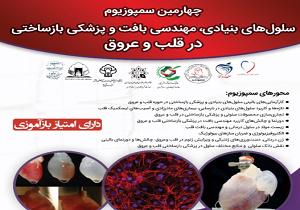 یزد میزبان سمپوزیوم سلولهای بنیادی، مهندسی بافت و پزشکی بازساختی در قلب و عروق