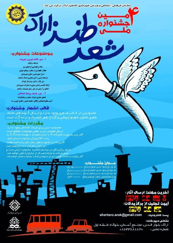 زمان اختتامیه جشنواره ملی شعر طنز اراک مشخص شد