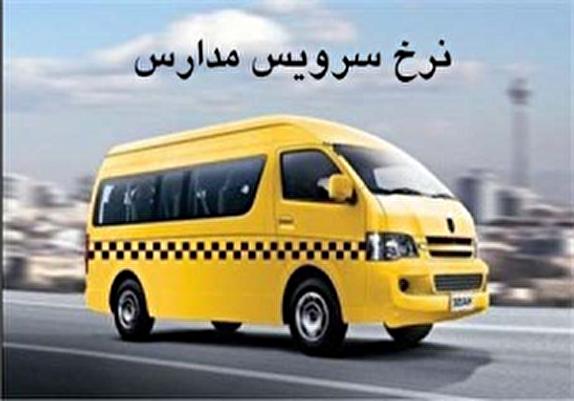 باشگاه خبرنگاران -افزایش کرایه سرویس مدارس قزوین
