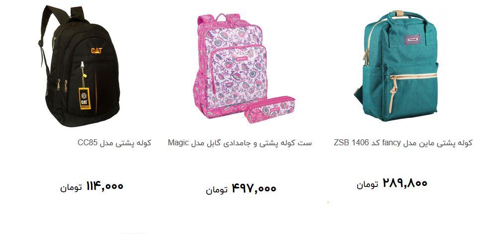 انواع کوله پشتی ویژه دانش آموزان در آستانه مهر + قیمت