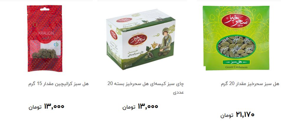 هل سبز را چند بخریم؟ + قیمت
