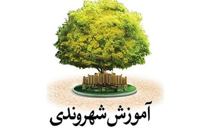 آموزشهای شهروندی در مناطق پر جمعیت شیراز