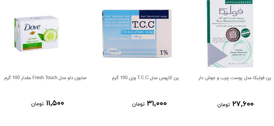 خرید صابون چقدر آب می خورد؟ + قیمت