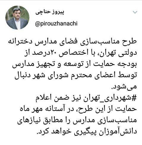 حمایت شهرداری تهران از تجهیز و مناسب سازی مدارس دخترانه