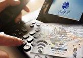 باشگاه خبرنگاران -حذف قبوض تلفن ثابت از مهرماه