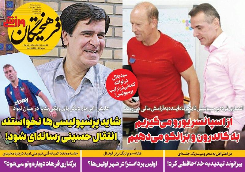 روزنامههای ورزشی ۲۴ شهریور
