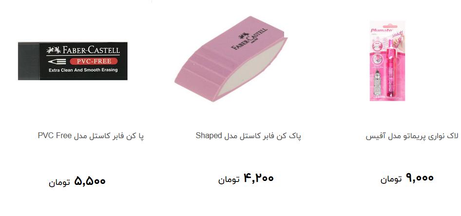 انواع پاک کن و غلط گیر ویژه دانش آموزان در آستانه ماه مهر + قیمت