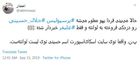 #علیفر/ مسئله اینه که سرهنگ اصلاً سید جلالو نمیشناسه، اگرم بشناسه نمیدونه کجا بازی میکنه