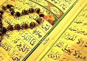 طرح قرآنی سحاب در یزد اجرا میشود