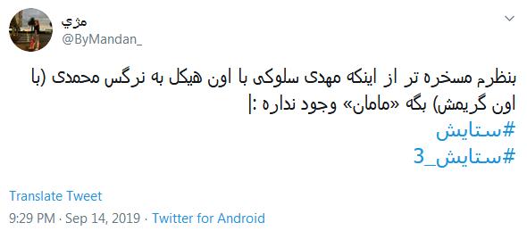 سرگذشت عجیب بنجامین باتنِ ایرانی؛ راز جوانی #ستایش چیست؟