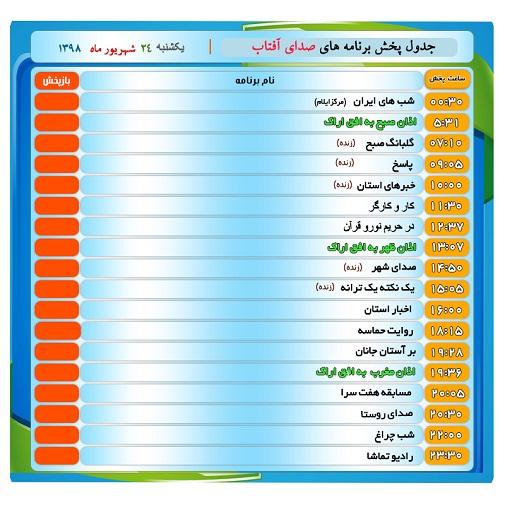 برنامههای صدای شبکه آفتاب در بیست و چهارم شهریور ۹۸