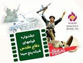 باشگاه خبرنگاران -جشنواره فیلمهای دفاع مقدسی شبکه پنج را از دست ندهید