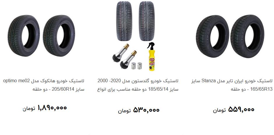 انواع لاستیک خودرو در بازار چند؟ + قیمت