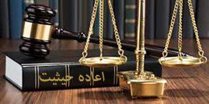 دانستنیهای حقوقی سه شنبه/ چگونه میتوان اعاده حیثیت کرد؟/ تفاوت اعاده حیثیت و افتراء چیست؟