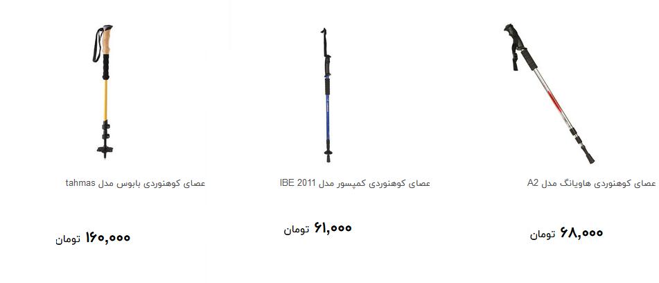 خرید عصای کوهنوردی چقدر آب می خورد؟ + قیمت