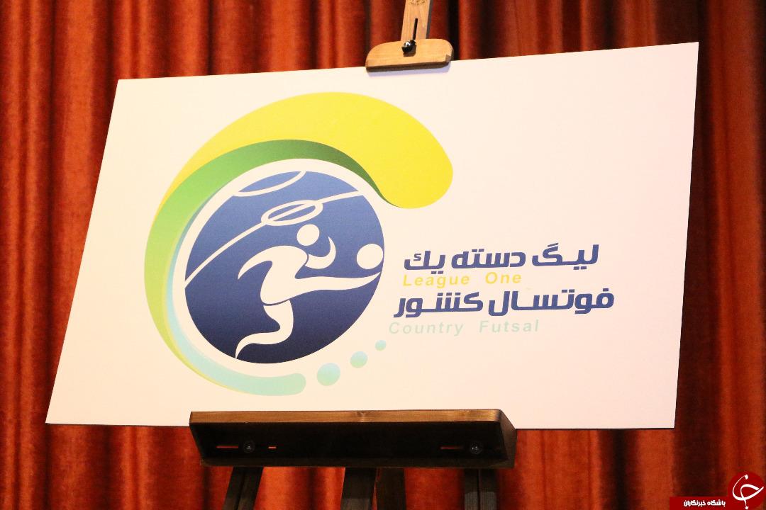 کرمان میزبان آئین قرعه کشی لیگ دسته اول فوتسال کشور + تصاویر