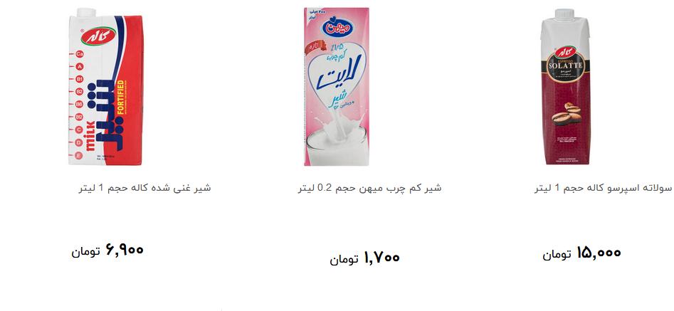 انواع شیر پاستوریزه را چند بخریم؟ + فیمت