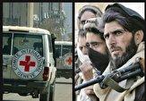 باشگاه خبرنگاران -از سرگیری فعالیت های صلیب سرخ در مناطق تحت کنترل طالبان