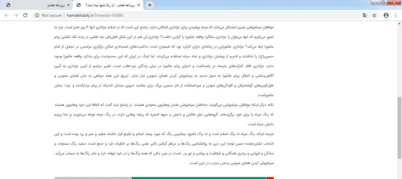 توهینهای ادامهدار روزنامه اصلاحطلب به محرم و عزاداران حسینی + تصاویر