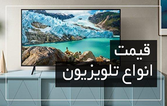 آخرین قیمت انواع تلویزیون در بازار (تاریخ 25 شهریور) + جدول