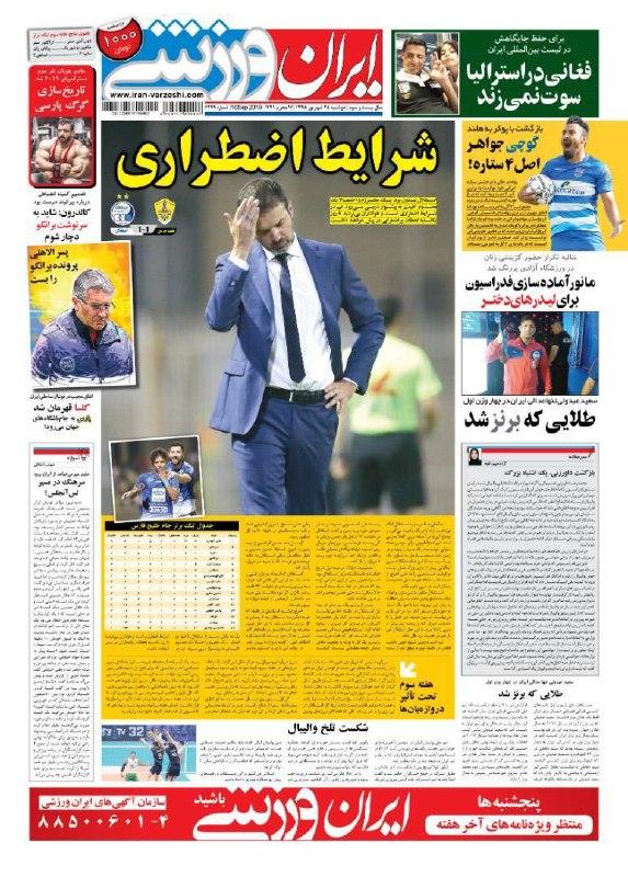 روزنامههای ورزشی ۲۵ شهریور