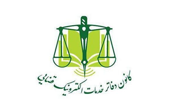 باشگاه خبرنگاران -افتتاح دفتر خدمات الکترونیک قضائی در باغ شهر فین