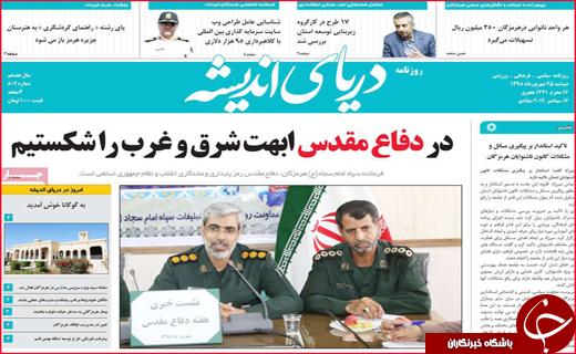 تصویر صفحه نخست روزنامه هرمزگان دوشنبه ۲۵ شهریور ۹۸