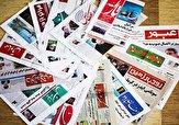 باشگاه خبرنگاران -تصویر صفحه نخست روزنامه هرمزگان دوشنبه ۲۵ شهریور ۹۸