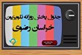 باشگاه خبرنگاران -لیست پخش برنامههای سیمای خراسان رضوی