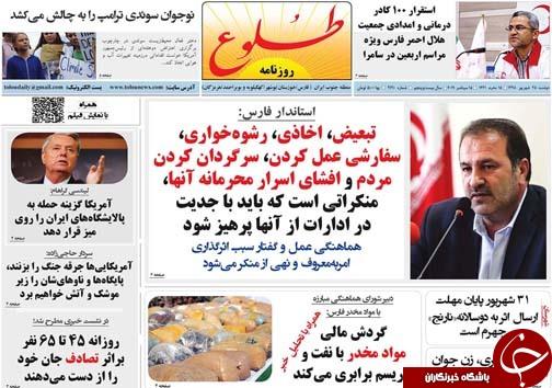 تصاویر صفحه نخست روزنامههای فارس ۲۵ شهریورماه