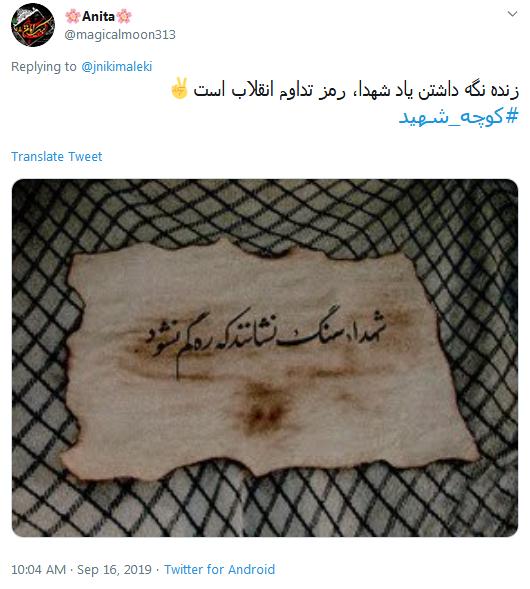 #کوچه_شهید/ شهدا سنگ نشانند که ره گم نشود