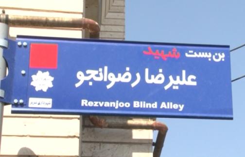 تذکر لازم در خصوص قید کلمه شهید بر روی تابلوهای برخی از کوچهها