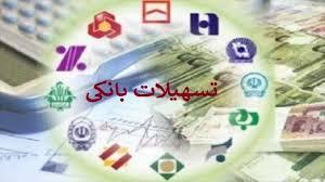 ۲۱۸۸.۴ هزار میلیارد ریال تسهیلات پرداختی بانکها به بخشهای اقتصادی