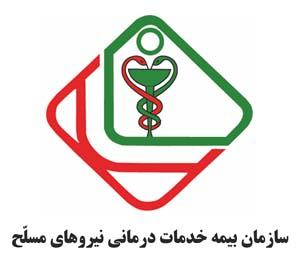 اجرای سه پروتکل در سازمان بهداشت و درمان نیروهای مسلح