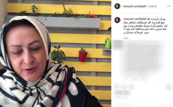 پشیمانی خانم بازیگر از تبلیغ یک محصول آرایشی + فیلم