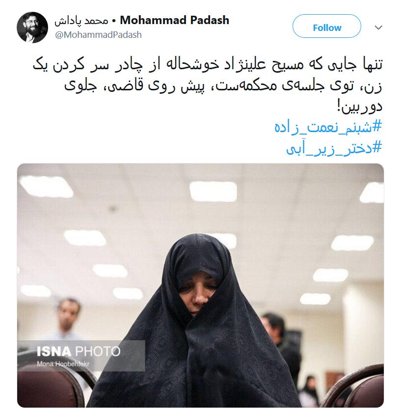 واکنش کاربران به حضور شبنم نعمتزاده در جلسه دادگاه با چادر + تصاویر